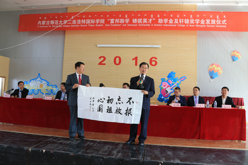 中工国际代表杨志刚以及内蒙古师范大学副校长张海峰,学生工作处处长